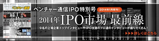 2014年IPO市場最前線