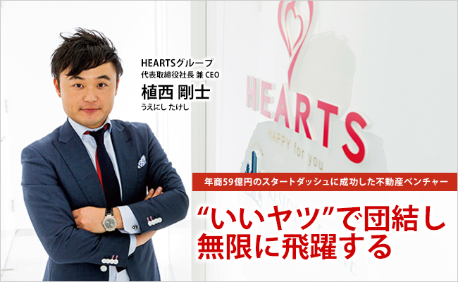 HEARTSグループ 代表取締役社長 兼 CEO 植西 剛士