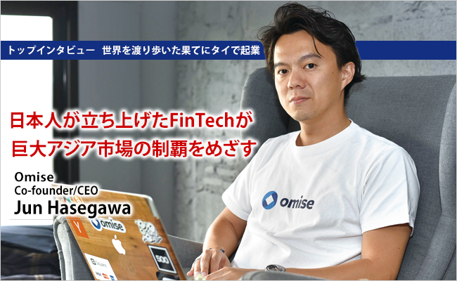 Omise Co-founder/CEO Jun Hasegawa