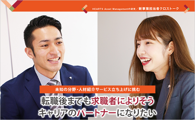 HEARTS Asset Management株式会社 代表取締役 兼 CEO 植西 剛士