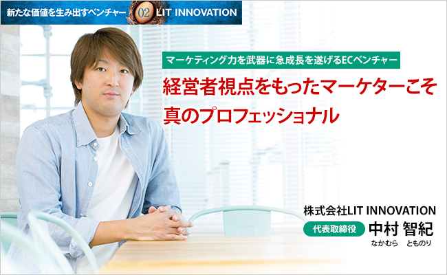 株式会社LIT INNOVATION 代表取締役 中村 智紀